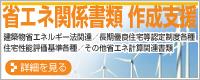 建築物省エネルギー法関連事業