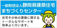 一般財団法人静岡県建築住宅まちづくりセンター